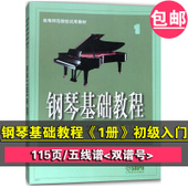 正版 钢琴基础教程1(修订版)高等师范院校钢琴教材 钢琴练习曲