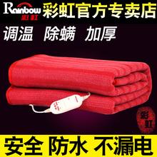 彩虹牌电热毯单人电褥子宿舍加厚无辐射学生床安全调温型双人防水