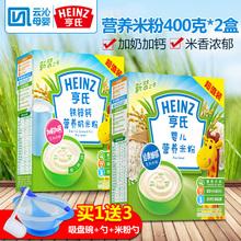 亨氏婴儿米粉2盒装1段原味+强化铁锌钙营养米糊400g宝宝儿童辅食