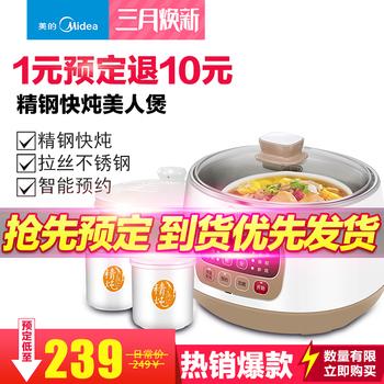 Midea/美的 WBZS162电炖锅白瓷煲汤煮粥锅陶瓷隔水电炖盅燕窝EC