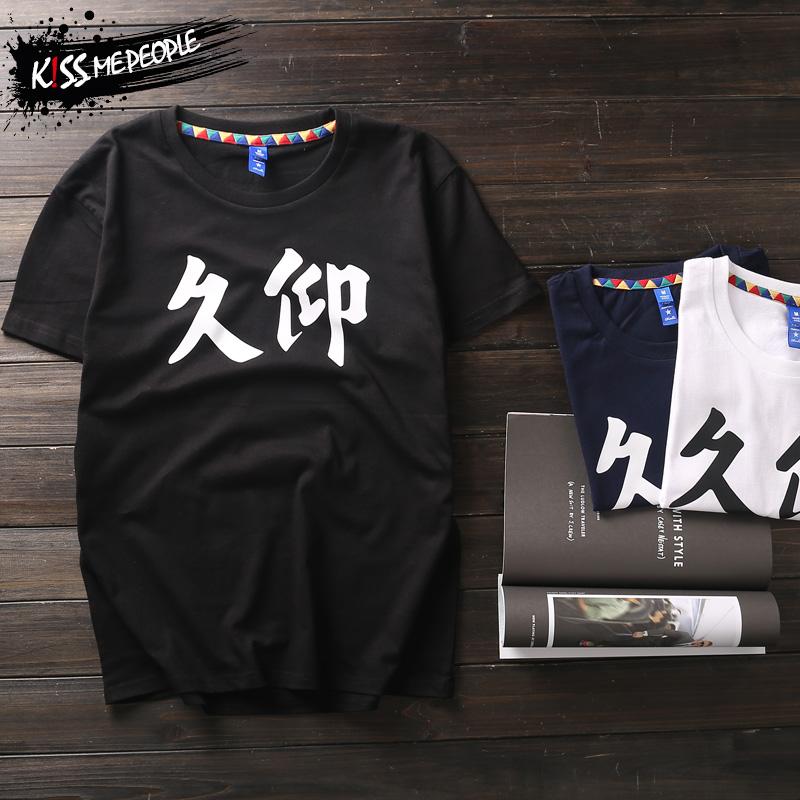 夏季短袖久仰文字T恤男中国风青少年学生半袖加肥加大码男装衣服