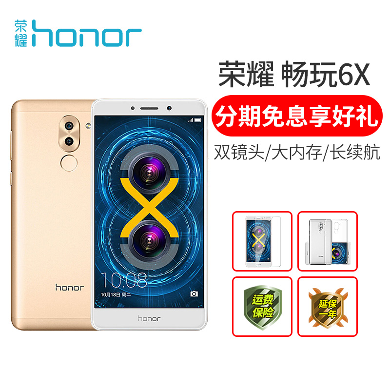 新品送保护壳+钢化膜honor/荣耀 畅玩6X 全网通尊享版4G手机