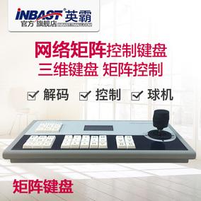 英霸网络高清数字解码器矩阵摇杆键盘网络摄像头球机