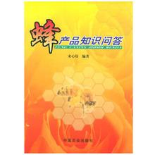 宋心仿 蜂产品知识问答 花粉 王浆 保健 蜂胶作用用法大全 中国农业出版社 了解密封知识 蜂产品大全 养生 蜂密 饮食健康 包邮