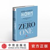 从0到1:开启商业与未来的秘密 奇点系列 彼得蒂尔著(Zero to One)创业 创新 商业企业管理书籍畅销书 中信出版