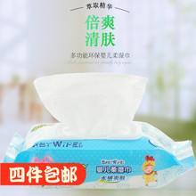 20新生儿童宝宝湿纸巾母婴用品 婴儿手口湿巾70抽带盖50