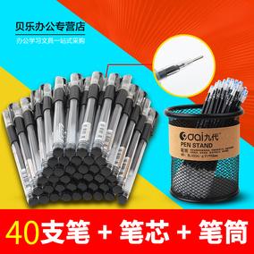 签字笔中性笔碳素水笔40支 笔芯蓝黑色0.5mm办公学生用品文具批发