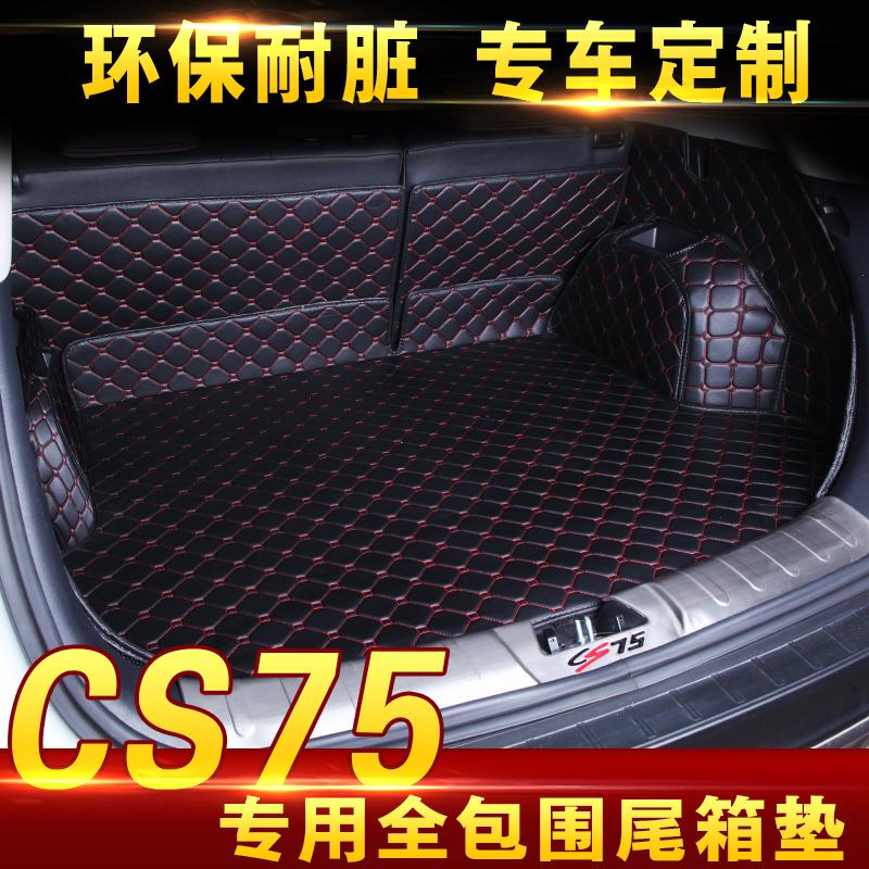 长安CS15长安CS35长安cs75专用汽车改装全包围后备箱垫尾箱垫后垫