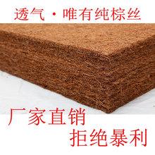 1.8米棕榈全山棕薄 硬可定做 床垫纯椰棕床垫棕垫折叠学生儿童1.5