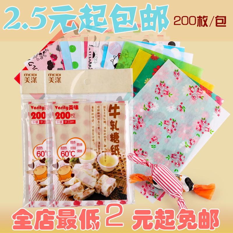 牛轧糖包装盒 蜡纸 牛扎糖牛轧糖包装袋 糖纸 糖果袋 盒子 200枚