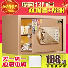 商用保管箱 固家保险柜家用25ES保险箱办公迷你小型防盗入墙密码