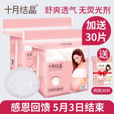 十月结晶防溢乳垫一次性溢乳垫超薄奶垫孕产妇用品防漏乳贴100片
