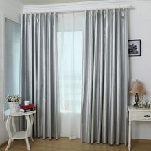 全遮光窗帘布料加厚成品遮阳落地飘卧室客厅简约现代窗户防风保暖