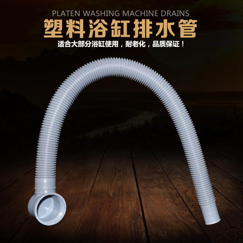 浴缸下水管排水软管淋浴房木桶去水浴盆浴桶