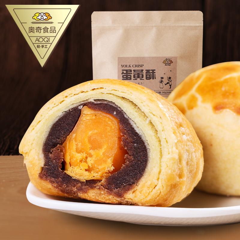 零食办公 袋装传统糕点新鲜手工蛋黄