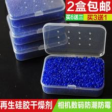 除湿剂环保盒循环用 硅胶吸湿防潮剂 再生干燥剂单反相机电子数码