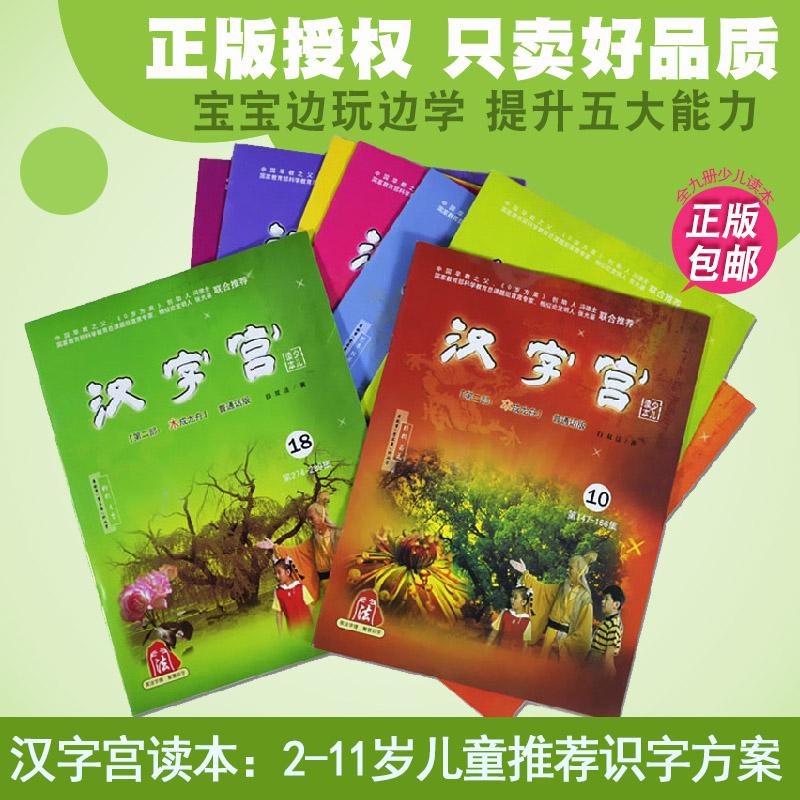 正版汉字宫教材123部全套少儿读本儿童早教识字手册汉字宫读本