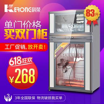 科荣83C 家用立式高温双门消毒柜