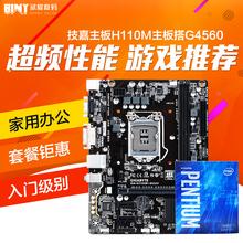 Gigabyte/技嘉 双核主板H110M主板搭G4560 CPU 主板游戏套装