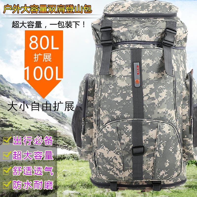 男女扩展背包迷彩大型山包背囊露营双肩旅行包野外