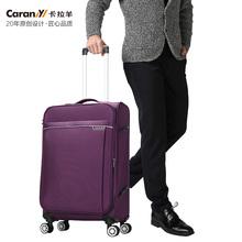 卡拉扬卡拉羊24吋飞机轮拉杆箱行李箱男女大容量旅行箱登机箱