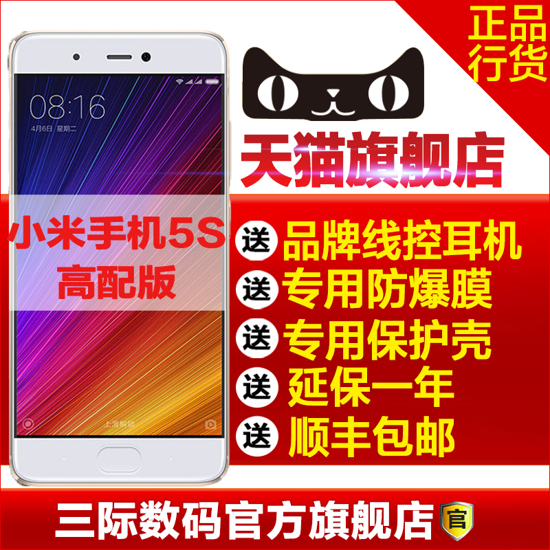 5splus手机4G全网通高配版128GB5s小米手机小米Xiaomi急速发货
