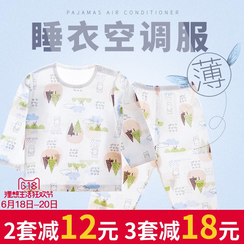 宝宝睡衣套装夏季竹纤维男童女童夏装儿童婴儿幼儿超薄款空调衣服