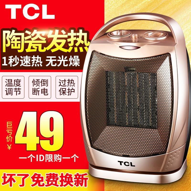 TCL取暖器家用浴室小太阳省电暖气节能办公室暖风机迷你电暖器