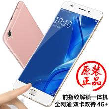 魅莱全网通4G八核5.5寸超薄大屏移动安卓智能手机指纹一体机双卡