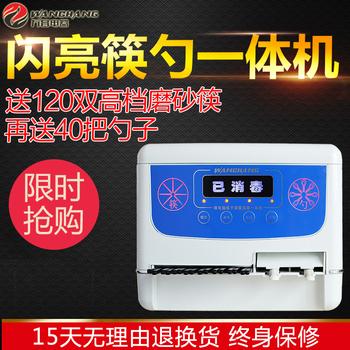 万昌商用全自动筷子消毒机微电脑筷子勺子一体消毒机器柜盒包邮