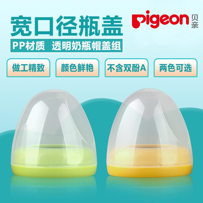 贝亲宽口径奶瓶旋盖 宽口盖子防尘盖上盖盖帽盖组 正品BA61/62