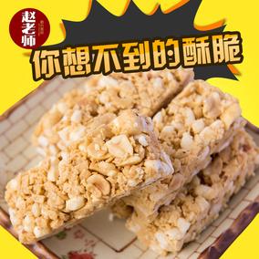 包邮赵老师花生蛋松酥糖600g组合四川特色花生酥糖果喜糖300g*2袋
