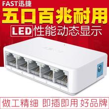 迅捷5口百兆交换机4口网络分线器分流器监控网线分支器家用集线器