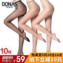 10双宝娜斯夏季超薄丝袜防勾丝连裤袜显瘦黑肉色打底袜女春秋薄款