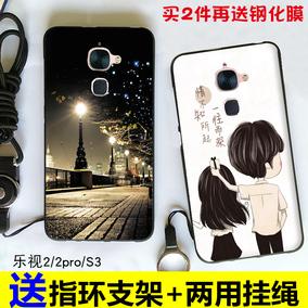 米奈 乐视2手机壳乐2pro硅胶保护套x620防摔磨砂卡通S3男女款挂绳