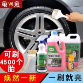 车胎腊用品 汽车蜡轮胎蜡轮胎釉液体清洗上光保护剂光亮剂打蜡正品
