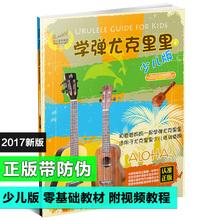 学弹尤克里里少儿版儿童入门自学零基础教学视频教程教材曲谱书