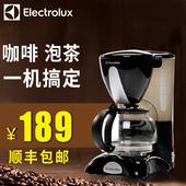 伊莱克斯 ECM051咖啡机家用蒸汽速溶全自动美式滴漏式 Electrolux