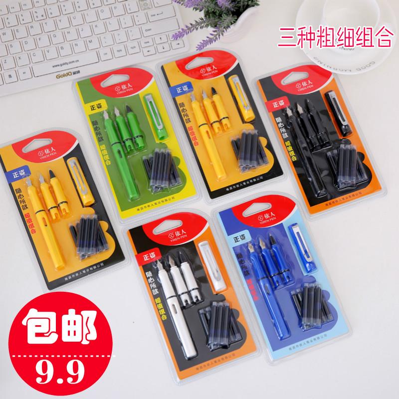 超值大小尖三款组合练字套装正品学生钢笔小清新透明款正姿笔包邮