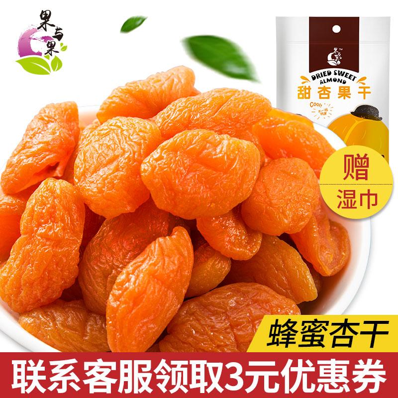 水果杏干肉果杏脯蜂蜜蜜餞