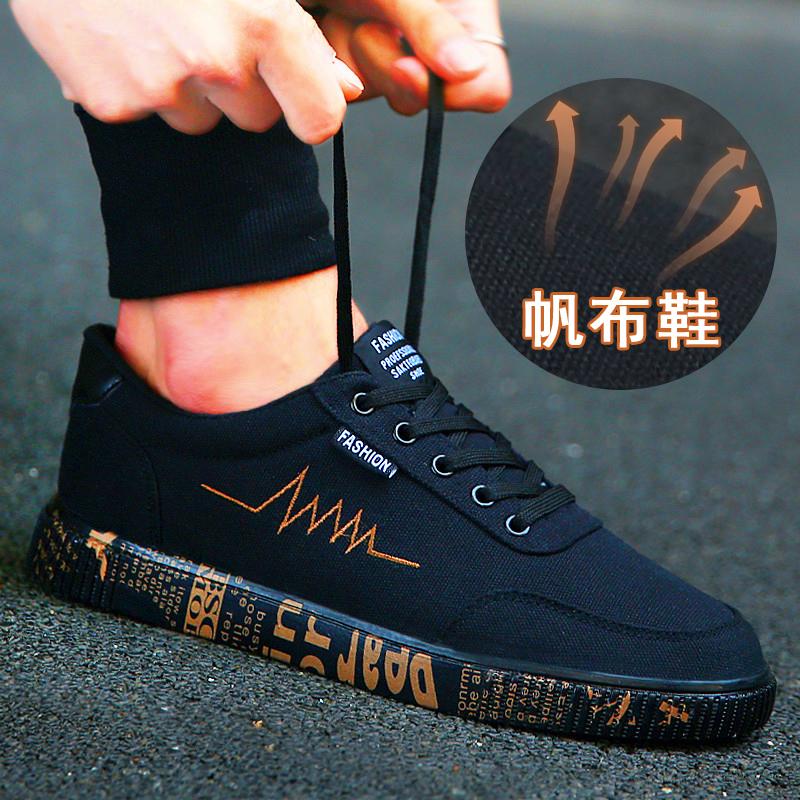 2017夏季新款男士帆布鞋运动休闲男鞋子韩版潮流平板鞋男百搭学生