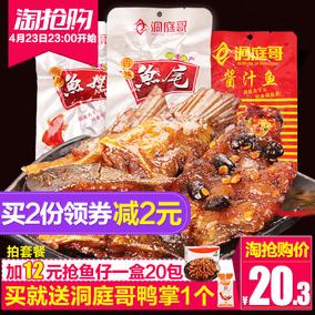 洞庭哥鱼排鱼尾26g*20包 香辣鱼尾巴微辣鱼排渔翅湖南特产零食品