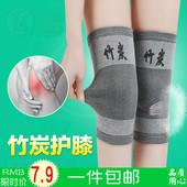 超薄春夏季护膝盖加厚 中老年人男女士 竹炭护膝保暖老寒腿秋冬季