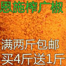恩施特产榨广椒渣辣子渣海椒农家自制胡椒玉米辣椒面渣海椒鲊辣椒