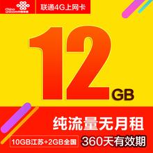 江苏联通3G4G上网卡5G流量卡半年卡12G资费卡全国纯上网卡手机卡