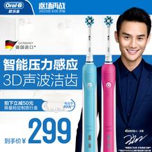 电动牙刷成人声波升级3D充电式清洁D16 oral 德国进口博朗欧乐B