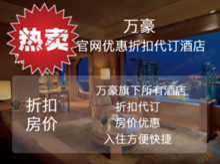 官方预订 行政待遇 免费双早 金卡白金卡代订 万豪酒店集团