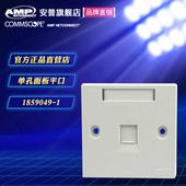 1平口86型单口电脑面板 AMP安普网线信息面板1859049 不含模块图片