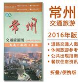 湖南地图出版社 江苏省常州交通旅游地图 2016年版 常州市地图