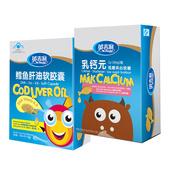 营养量贩装 2盒装 英吉利婴幼儿鳕鱼肝油儿童乳钙元